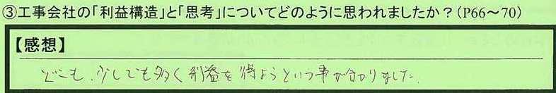 10shikou-tokyotoadachiku-shinoda.jpg
