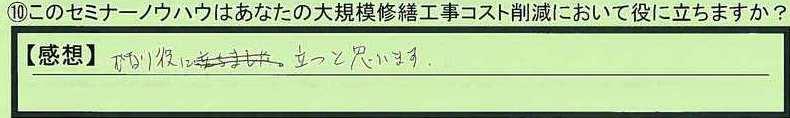 10useful-tokyotoadachiku-shinoda.jpg