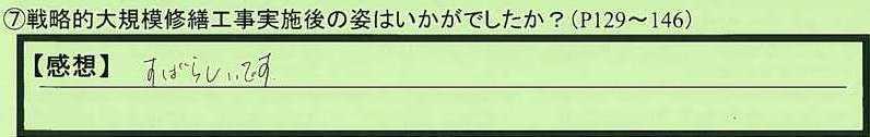 12after-aichiken-yy.jpg