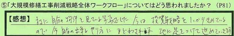 12flow-aichiken-yy.jpg