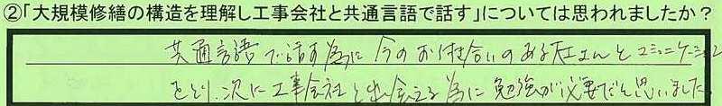 12gengo-aichiken-yy.jpg