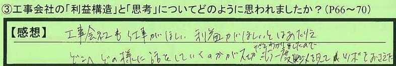 12shikou-aichiken-yy.jpg