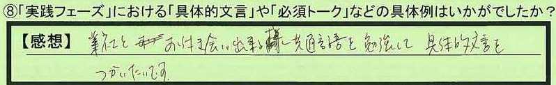 12talk-aichiken-yy.jpg