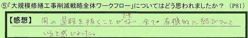 13flow-tokyotohachioujishi-yt.jpg