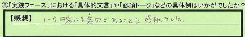 13talk-tokyotohachioujishi-yt.jpg