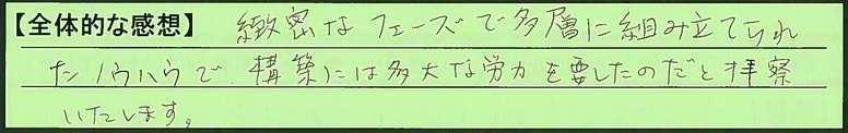13zentai-tokyotohachioujishi-yt.jpg