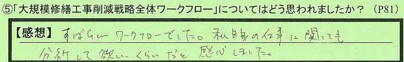 14flow-miekenkuwanashi-ro.jpg