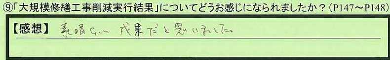 14kekka-miekenkuwanashi-ro.jpg