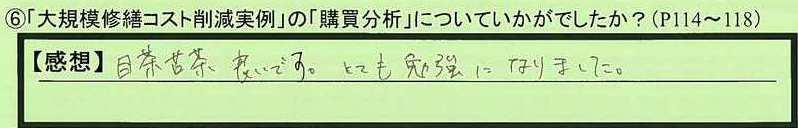 14koubai-miekenkuwanashi-ro.jpg