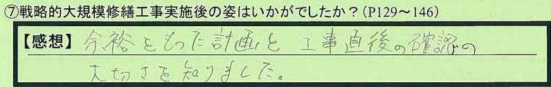 16after-shizuokakenkakegawashi-yt.jpg