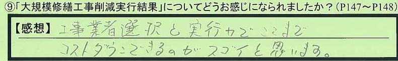 16kekka-shizuokakenkakegawashi-yt.jpg