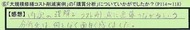 16koubai-shizuokakenkakegawashi-yt.jpg