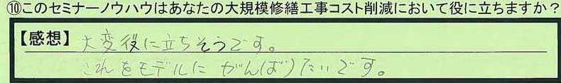 16useful-shizuokakenkakegawashi-yt.jpg