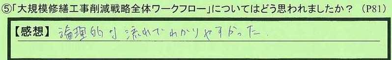 17flow-aichikennagoyashi-hk.jpg