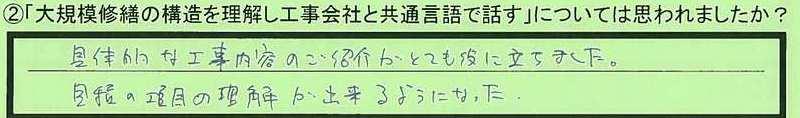 17gengo-aichikennagoyashi-hk.jpg