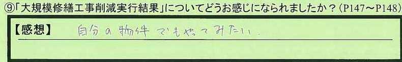 17kekka-aichikennagoyashi-hk.jpg