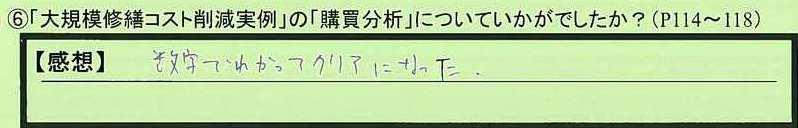 17koubai-aichikennagoyashi-hk.jpg