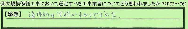 17sentei-aichikennagoyashi-hk.jpg