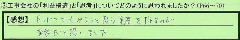 17shikou-aichikennagoyashi-hk.jpg