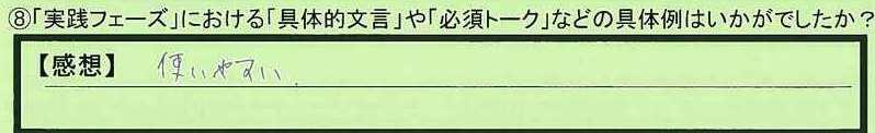 17talk-aichikennagoyashi-hk.jpg