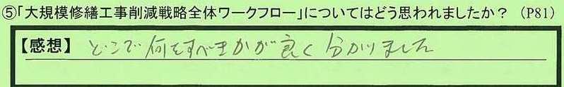 18flow-tokyotonerimaku-yk.jpg