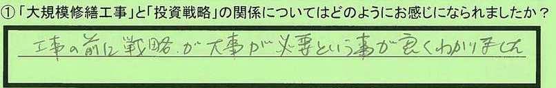 18kankei-tokyotonerimaku-yk.jpg
