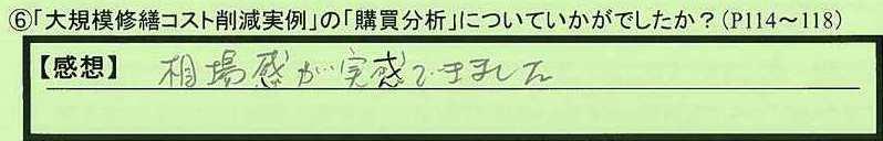 18koubai-tokyotonerimaku-yk.jpg
