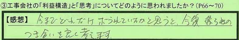 18shikou-tokyotonerimaku-yk.jpg