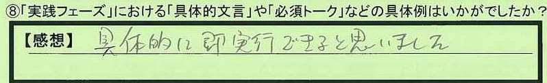 18talk-tokyotonerimaku-yk.jpg