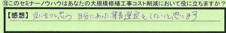 19useful-aichikennisshinnshi-yk.jpg