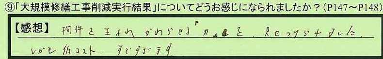 20kekka-tokyotomachidashi-sh.jpg