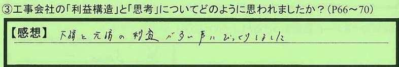 20shikou-tokyotomachidashi-sh.jpg