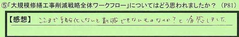 21flow-tokyotokoganeishi-hs.jpg
