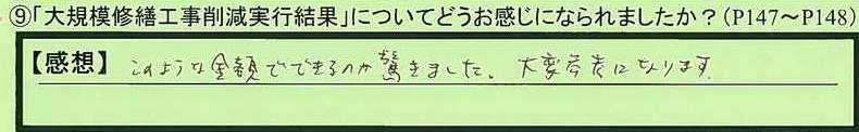 21kekka-tokyotokoganeishi-hs.jpg