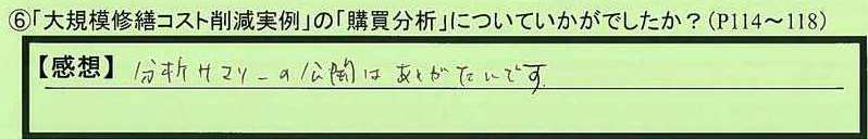 21koubai-tokyotokoganeishi-hs.jpg