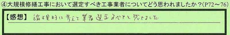 21sentei-tokyotokoganeishi-hs.jpg