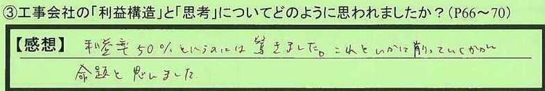 21shikou-tokyotokoganeishi-hs.jpg