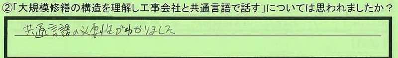 22gengo-tokyototachikawashi-ns.jpg