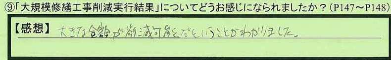 22kekka-tokyototachikawashi-ns.jpg