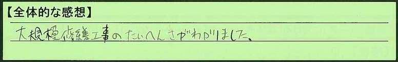 22zentai-tokyototachikawashi-ns.jpg