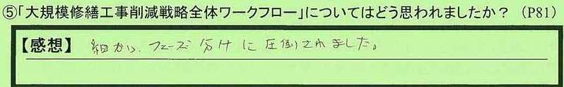 23flow-kagoshimakenamamishi-nh.jpg