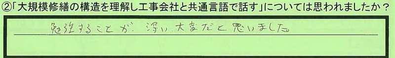 23gengo-kagoshimakenamamishi-nh.jpg