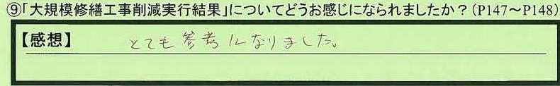 23kekka-kagoshimakenamamishi-nh.jpg