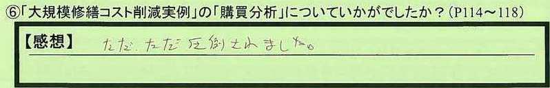 23koubai-kagoshimakenamamishi-nh.jpg