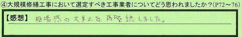 23sentei-kagoshimakenamamishi-nh.jpg