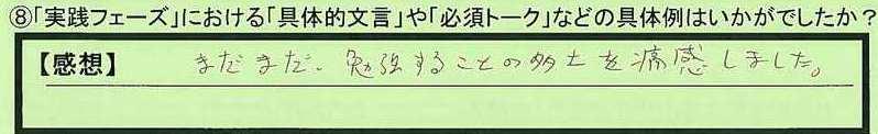 23talk-kagoshimakenamamishi-nh.jpg