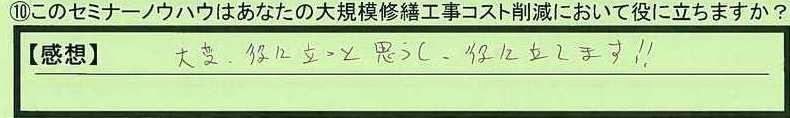 23useful-kagoshimakenamamishi-nh.jpg