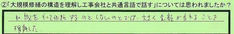24gengo-tokumeikibou4.jpg