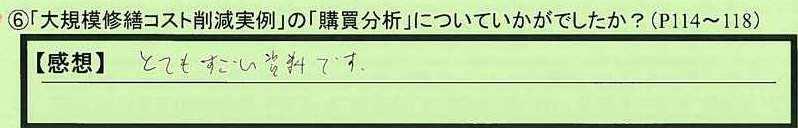 24koubai-tokumeikibou4.jpg