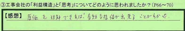 24shikou-tokumeikibou4.jpg